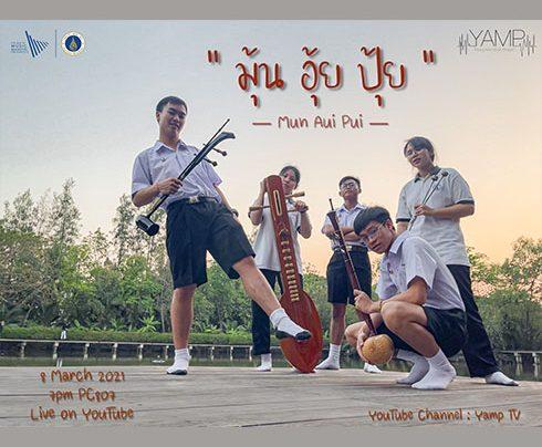 """Thai YAMP Showcase presents """"Mun Aui Pui"""""""